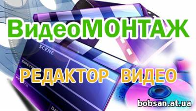 screen ВидеоМОНТАЖ 4.0