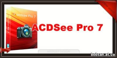 screen ACDSee Pro 7 русская версия