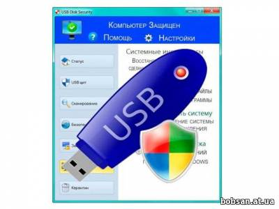 screen USB Disk Security