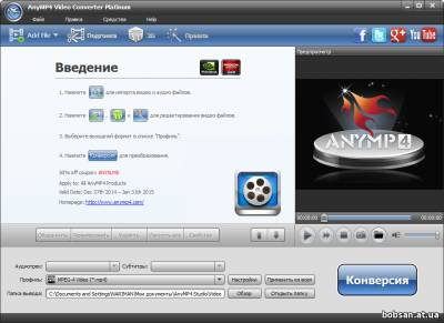AnyMP4 Video Converter Platinum 6.1.50 screen